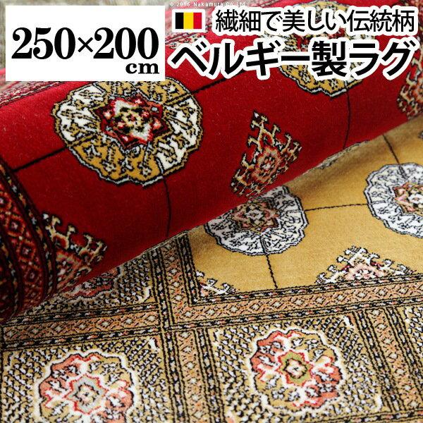 ラグ カーペット ラグマット ベルギー製〔ブルージュ〕 250x200cm 絨毯 高級 ベルギー 長方形 200 250(代引不可)【S1】:リコメン堂インテリア館