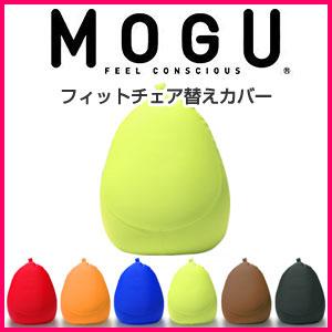 MOGU フィットチェア替えカバー MOGU ビーズクッション モグ【RCP】【S1】 P01Jun14