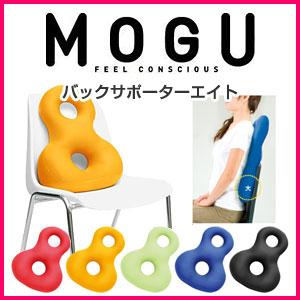 MOGU モグ バックサポーターエイト サポーター クッション ビーズクッション【fabric0901】