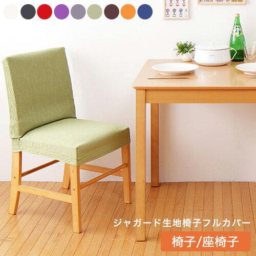 椅子フルカバー 座椅子カバー ジャガード ジャガード織りフィットタイプ 椅子フルカバー 座椅子カバー 9色から選べる!しっかりフィットするチェアカバー[ReFit]リ・フィット 椅子・座椅子フルカバー