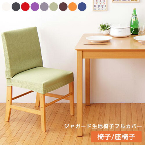 椅子フルカバー座椅子カバージャガードジャガード織りフィットタイプ椅子フルカバー座椅子カバー9色から選べる しっかりフィットするチ