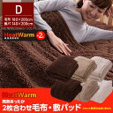2枚合わせ毛布・敷パッド 敷きパッド ダブル HeatWarm ヒートウォーム 発熱あったか【あす楽対応】【送料無料】【ポイント10倍】