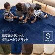 mofua低反発フランネルボリュームラグ(130×190cm)【送料無料】【smtb-f】