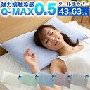 接触冷感 枕カバー 43×63cm Q-...