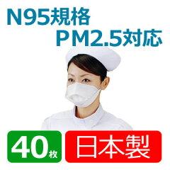 【送料無料】ウイルス対策 マスク 日本製バリエールN95マスク 40枚入り 日本製 ウイルス対策 マ...
