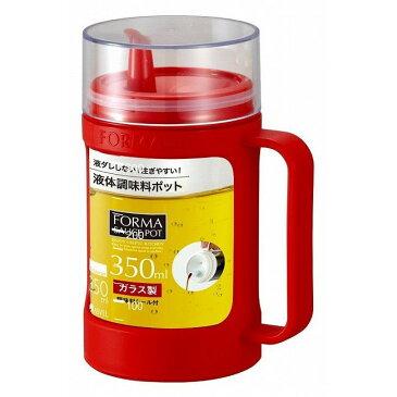 アスベル フォルマ 液体調味料ポット ガラスポット液体用 350ml 1132 レッド(代引不可)【smtb-f】