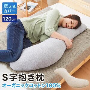 抱き枕 S字 綿100% オーガニックコットン 120×30cm 洗える 抱きまくら 枕 ボディーピロー 安眠 横向き寝...