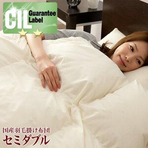 日本製羽毛布団セミダブル掛けふとん【CILグリーンラベル】ホワイトダックダウン羽毛のためのアレルGプラス3年保証