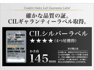 日本製羽毛布団ダブル掛けふとん【CILシルバーラベル】ホワイトダックダウン羽毛のためのアレルGプラス5年保証