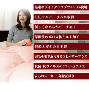 日本製羽毛布団セミダブル掛けふとん【CILシルバーラベル】ホワイトダックダウン羽毛のためのアレルGプラス5年保証