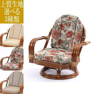 ラタンワイド回転座椅子ミドルタイプ+クッションセット(織り)籐チェアブラウン選べるクッション和室アジアン()【送料無料】【smtb-f】