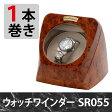 ロイヤルハウゼン Royal hausen ウォッチワインダー ワインディングマシーン 1本巻き SR055 木目調 コレクションケース ディスプレイケース ウォッチケース 時計ケース 腕時計ケース【送料無料】