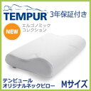 テンピュール 枕 オリジナルネックピロー Mサイズ エルゴノミック 新タイプ 【正規品】 3年…