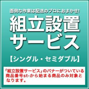 シングル セミダブルサイズ用【商品番号 st-から始まる商品のみ対象となりま...