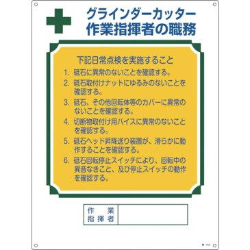 緑十字 資格者職務標識 グラインダーカッター作業指揮者の職務 600×450mm
