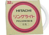 日立 環形蛍光ランプリングライト【FCL32W-30B】(作業灯・照明用品・リング形ランプ)