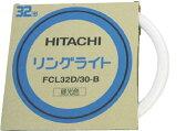 日立 環形蛍光ランプリングライト【FCL32D-30B】(作業灯・照明用品・リング形ランプ)