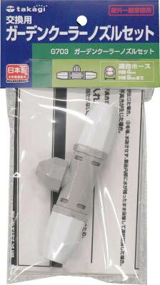 タカギ ガーデンクーラーノズルセット【G703】(冷暖対策用品・ミストファン)