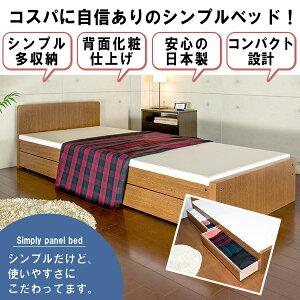 ベッドセミシングル収納ベッドシングルパネルベッドCタイプ(引き出し収納×2)()【送料無料】【smtb-f】