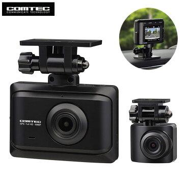 コムテック ドライブレコーダー 前後2カメラ ZDR016 ドラレコ カー用品 GPS搭載 2.0インチ TFT液晶【送料無料】