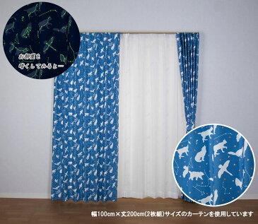 キッズドレープカーテン おほしさま ブルー 幅100×丈135cm 2枚組 カーテン おしゃれ(代引不可)【送料無料】