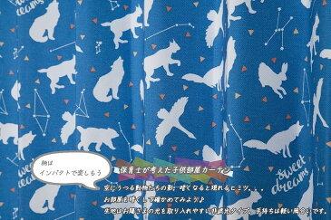 キッズドレープカーテン おほしさま ブルー 幅100×丈200cm 2枚組 カーテン おしゃれ(代引不可)【送料無料】