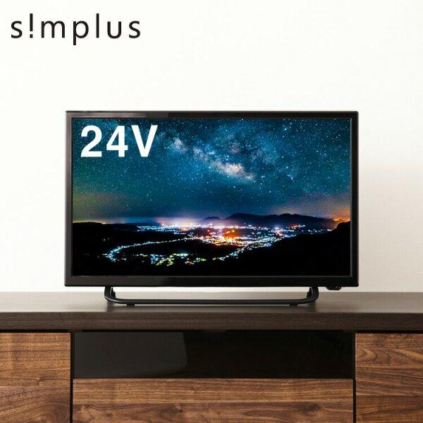 テレビ24型24V24インチ液晶テレビ外付けHDD録画対応SP-24TV01GRsimplusシンプラスフルハイビジョン1波