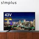 テレビ 43V 43型 43インチ Wチューナー内蔵 フルハイビジョン液晶テレビ 外付けHDD録画対応 simplus シンプラス【3年保証】(代引不可)【送料無料】・・・
