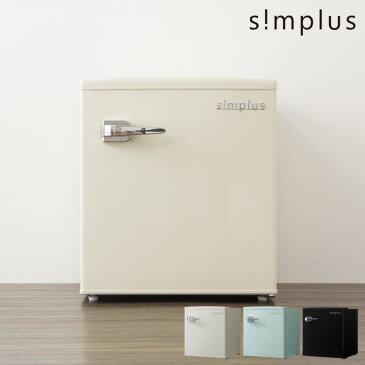 冷蔵庫 レトロ冷蔵庫 48L 1ドア 冷凍冷蔵 SP-RT48L1 3色 レトロ おしゃれ かわいい コンパクト 小型 ミニ冷蔵庫 simplus【送料無料】