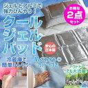 敷きパッド 冷感マット 日本製 クールジェルパッド 90×60cm ピ...