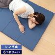 日本製 国産 マットレス シングル 6つ折り 六つ折り 軽量 コンパクト 収納 折りたたみ コンパクト 6つ折りマットレス(代引不可)【送料無料】【smtb-f】