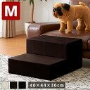 ドッグステップ Mサイズ 2段 幅40cm 犬用 小型犬 高齢犬 シニア犬 介護 PVC お手入れ簡 ...
