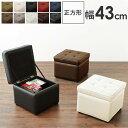 【送料無料】セルタン 日本製スタイリッシュオットマンPVC A220-597BK ブラック 家具・インテリア 家具・収納用品 ソファー・テーブル・椅子 ソファー