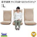 日本製 特許取得 サイズを選べるリラックスチェア Lサイズ ACS230 座椅子 ざいす 座いす リクライニング 姿勢(代引不可)【送料無料】