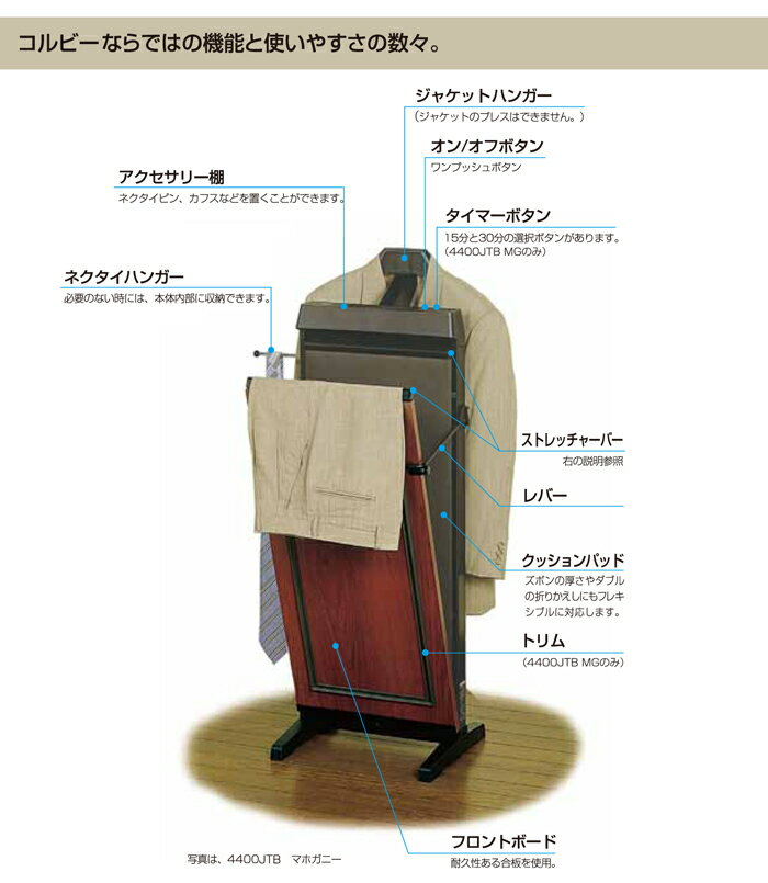 【楽天市場】コルビー ズボンプレッサー 3300JC BK ブラック ...