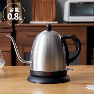 ドリップケトル 電気ケトル 0.8L グースネックステンレス カフェケトル 電気ポット ポット ケトル おしゃれ 細口 コーヒー【送料無料】