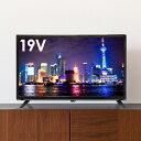 19型 液晶テレビ 外付けHDD録画対応 LE-1912TS 19V 19インチ LED液晶テレビ(1波) 19V型【送料無料】