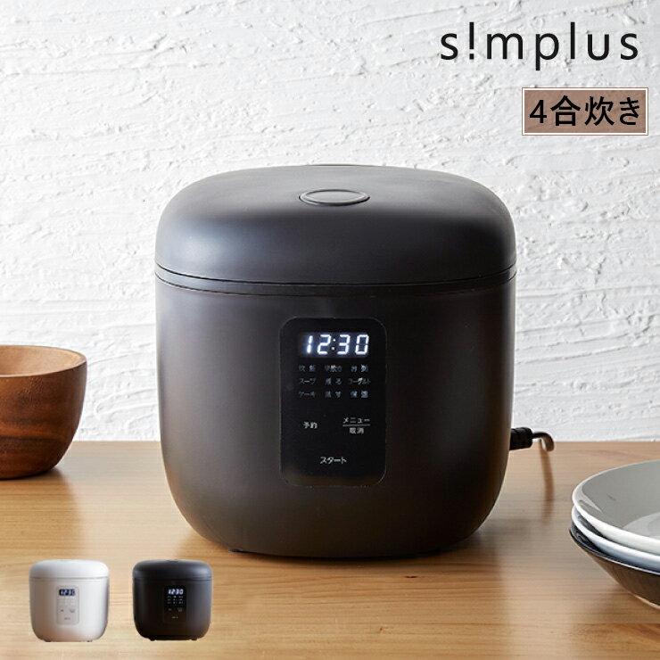 【期間限定割引】simplus シンプラス マイコン式 4合炊き炊飯器 SP-RCMC4 炊飯器 温度センサー付き 保温機能 ヨーグルト ケーキ【送料無料】