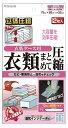 【日本製】衣類まとめて圧縮袋(衣装ケース用 2枚入)品質保証...