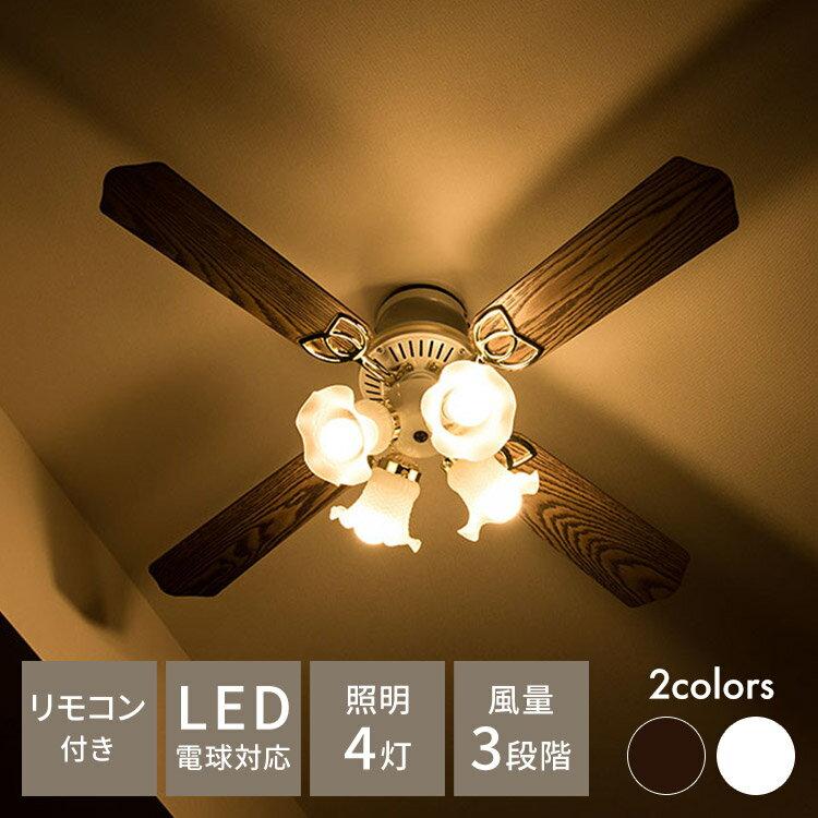 シーリングファン42インチリモコン付きブラウンホワイト照明4灯おしゃれファンシーリングファンライト天井照明【送料無料】