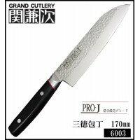 関兼次PRO・J日本製三徳包丁170mm6003【送料無料】