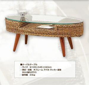 テーブルオーバルテーブルガラステーブル幅105Resortリゾート【送料無料】(き)