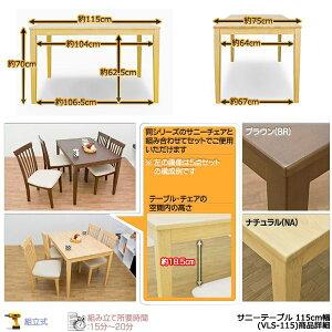 VLS-115BR(2.7)サニーダイニングテーブル115幅ブラウン【】