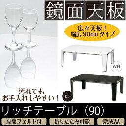 リッチテーブル(90)(ブラック) 幅90×奥行60×高さ32cm[テーブル][ローテーブル][机][鏡面加工][NK-955]