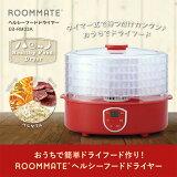 ROOMMATE ヘルシーフードドライヤー ドライフルーツメーカー EB-RM33A ドライフルーツ フードドライヤー 野菜乾燥【送料無料】
