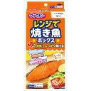 旭化成ホームプロダクツ クックパー レンジで焼き魚ボックス 1切れ用 4個 台所消耗品 調理用品 レ
