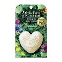 ウテナ マジアボタニカ ボタニカル石鹸 化粧品(代引不可)