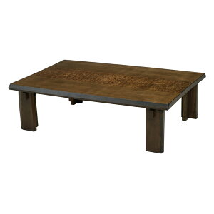 春日工芸リビング家具座卓テーブルZA15-17日本製(き)【送料無料】