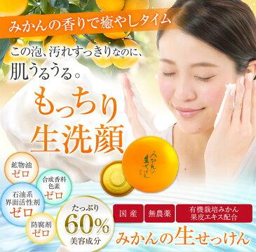 UYKEI ウエキ 美香柑 みかんの生せっけん 120g みかん 生せっけん 生石けん 無添加 オーガニック 洗顔石けん