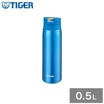 タイガー魔法瓶 ステンレスボトル 水筒 0.5L MCX-A501 AK スカイブルー 保温 保冷